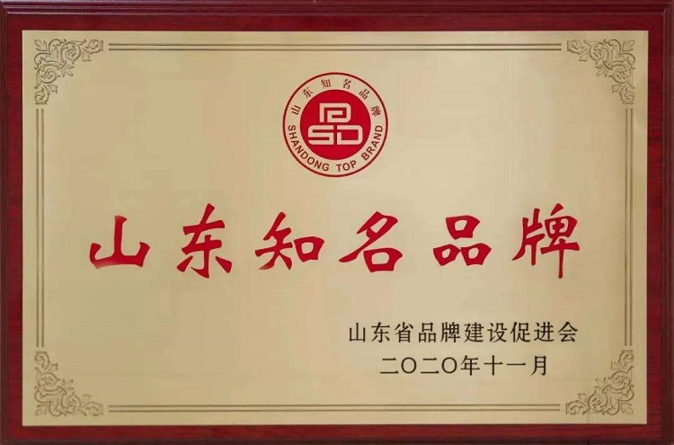 Congratulations To Shandong Lvbei For Being Awarded The 2020 Shandong Famous Brand
